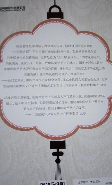 中国结论坛 感谢胡波老师的书籍 书籍 作品展示 121305bjyyjqwcrsywiik1