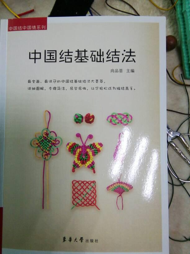 中国结论坛 曝光。这是一本很不负责的中国书建议对大家千万不要购买容易误导  作品展示 134311xq8omgs89dtsosd9
