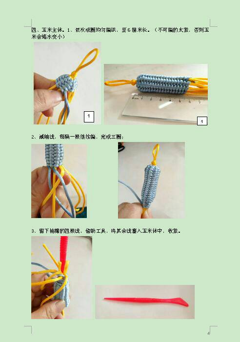 中国结论坛 玉米挂饰教程  立体绳结教程与交流区 161014uxztjnu0n0mn1tu4