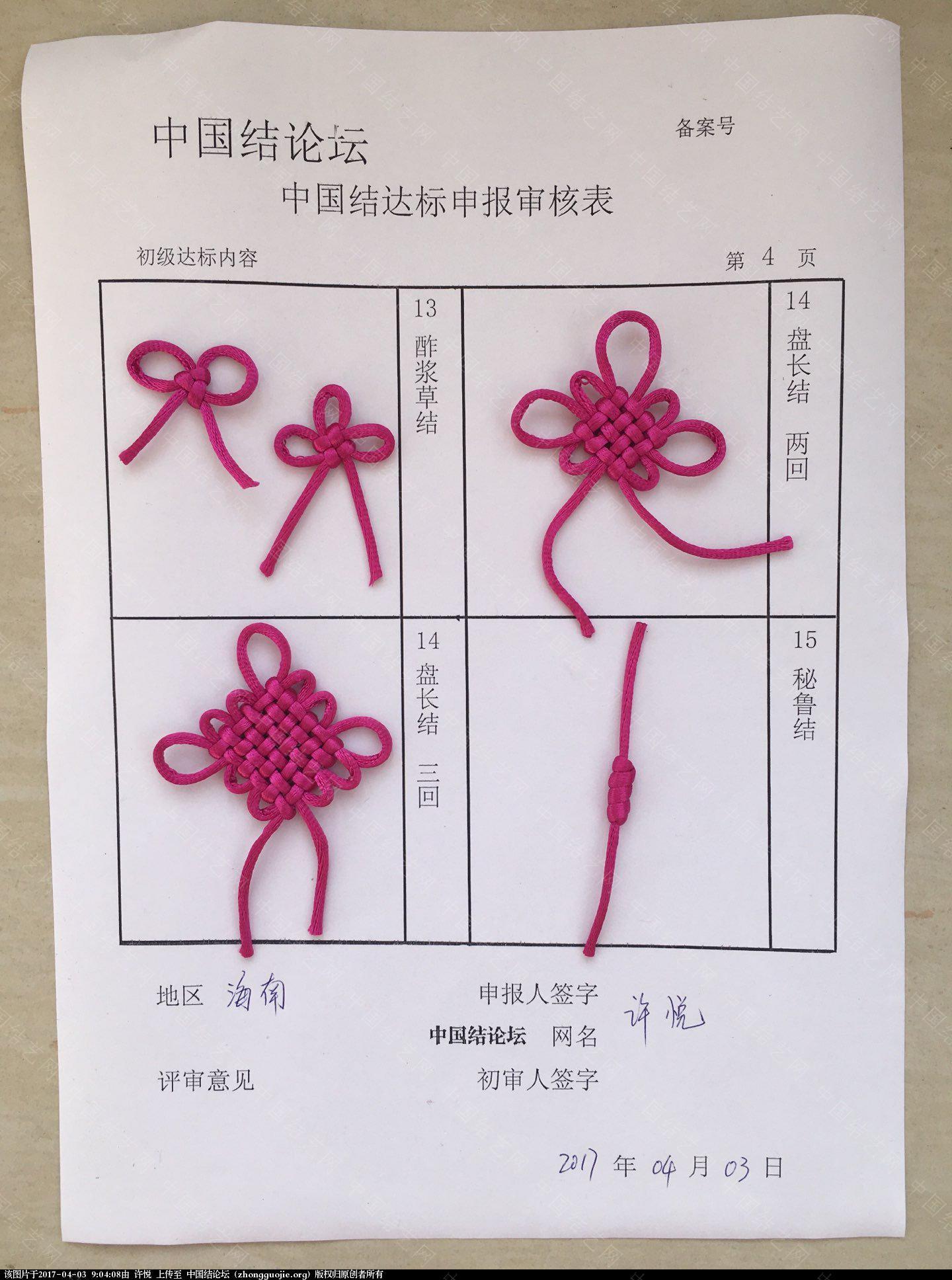 中国结论坛 海南许悦的初级达标审核稿件 中国 中国绳结艺术分级达标审核 090035z2bvuwuwuijlpgmr
