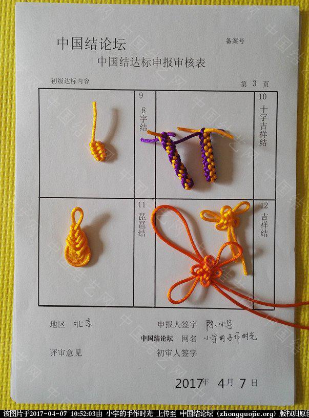 中国结论坛 小宇的手作时光——初级达标申请稿件  中国绳结艺术分级达标审核 104832k22dkzt0lzn4ds4y