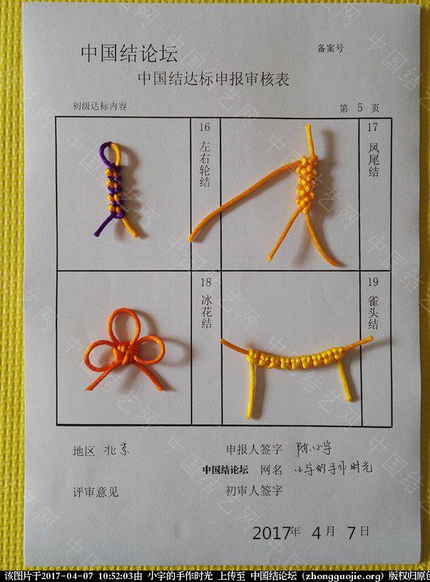 中国结论坛 小宇的手作时光——初级达标申请稿件  中国绳结艺术分级达标审核 104833v8v2vuuk22292p2k