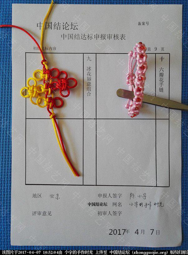 中国结论坛 小宇的手作时光——初级达标申请稿件  中国绳结艺术分级达标审核 104835q3z3taffodb3ju67