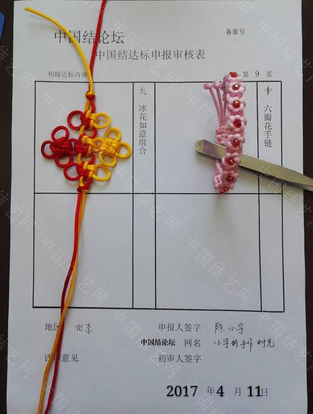 中国结论坛   中国绳结艺术分级达标审核 172834ygsg5glzd8vg24s1