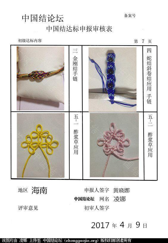 中国结论坛 凌娜—初级达标申请稿件  中国绳结艺术分级达标审核 091820kmy0660xbbr73dok