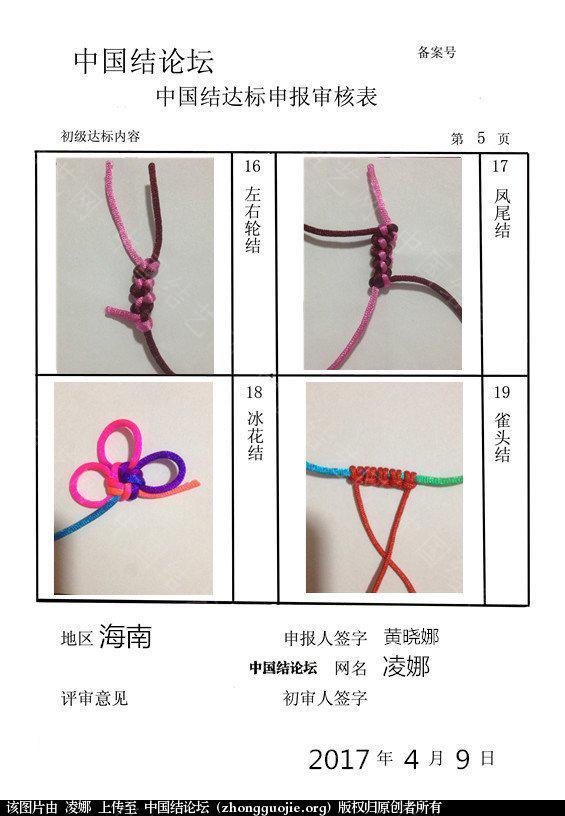 中国结论坛 凌娜—初级达标申请稿件  中国绳结艺术分级达标审核 091842npe8izdikeg77yei