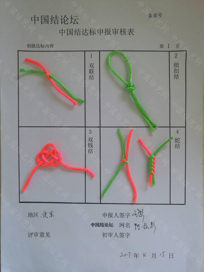 中国结论坛 阿拉影——初级达标申请稿件  中国绳结艺术分级达标审核 173510hyjphns2hcha1c2h