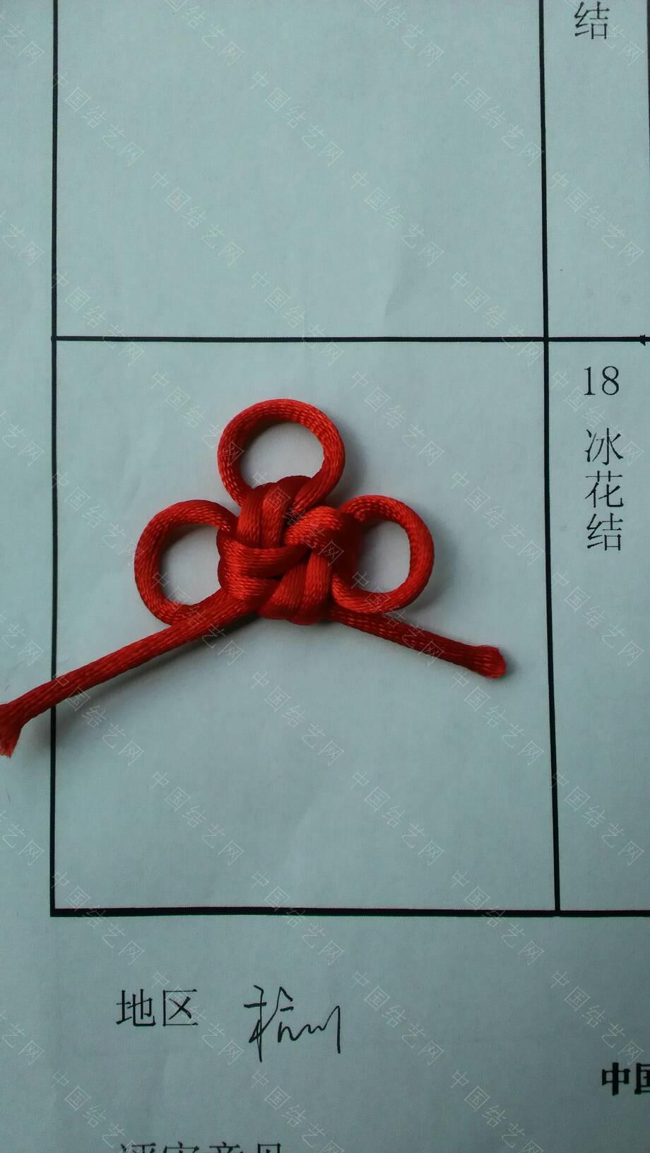 中国结论坛   中国绳结艺术分级达标审核 101819n3ba9lph8a8suh90