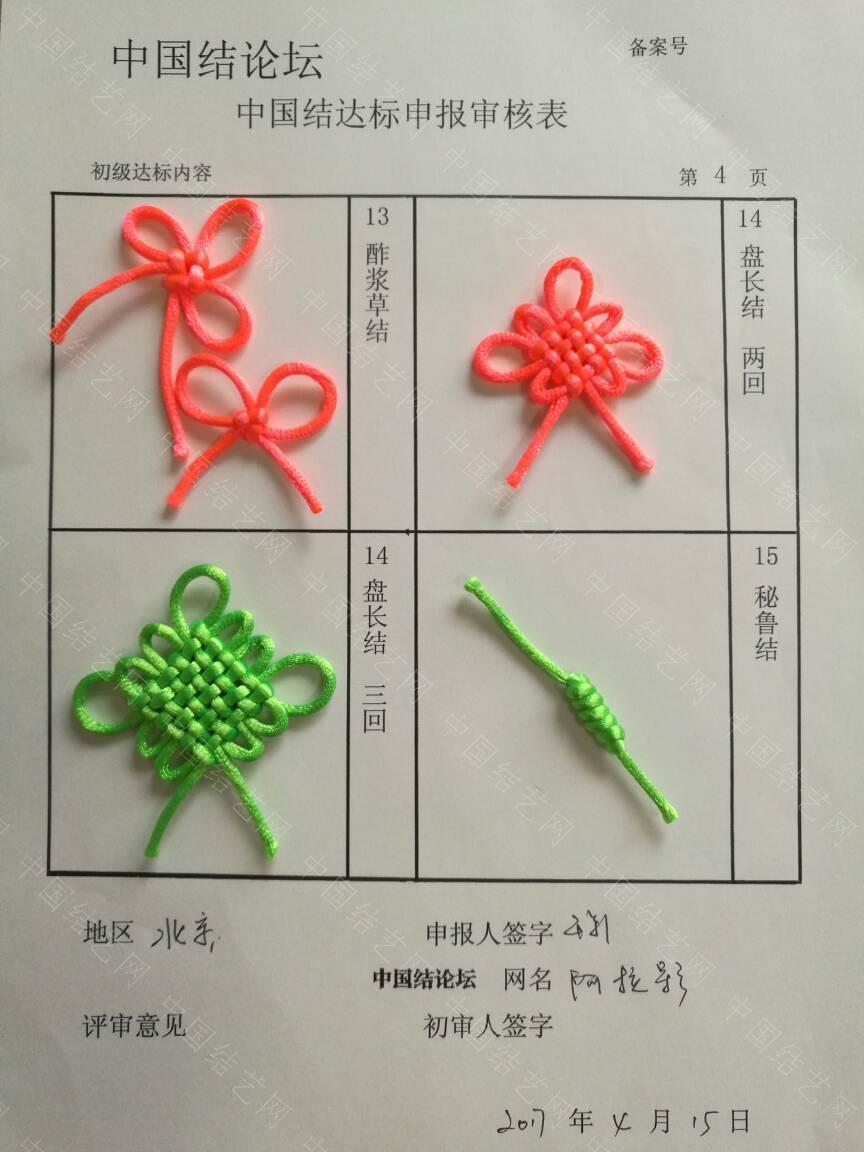 中国结论坛   中国绳结艺术分级达标审核 175849dnbzxn1b0y9c72yz