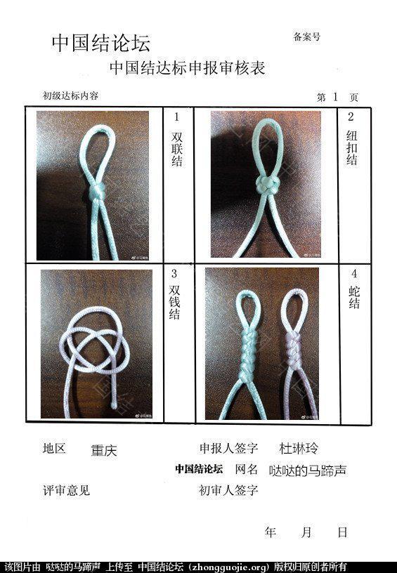 中国结论坛 哒哒的马蹄声——初级达标申请稿件  中国绳结艺术分级达标审核 103728hxgvxgkme5vg4lkx