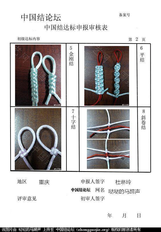 中国结论坛 哒哒的马蹄声——初级达标申请稿件  中国绳结艺术分级达标审核 103802me9rgo7vrmokoovo