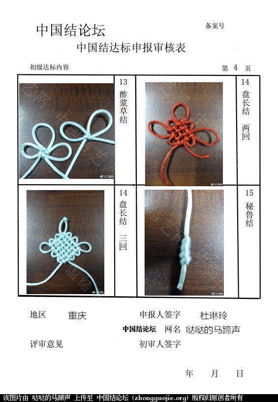 中国结论坛 哒哒的马蹄声——初级达标申请稿件  中国绳结艺术分级达标审核 103941tkr77wd1vmzmre3u
