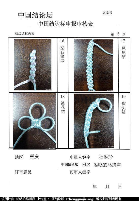 中国结论坛 哒哒的马蹄声——初级达标申请稿件  中国绳结艺术分级达标审核 104005l4a4qpvy3hzwzlhq