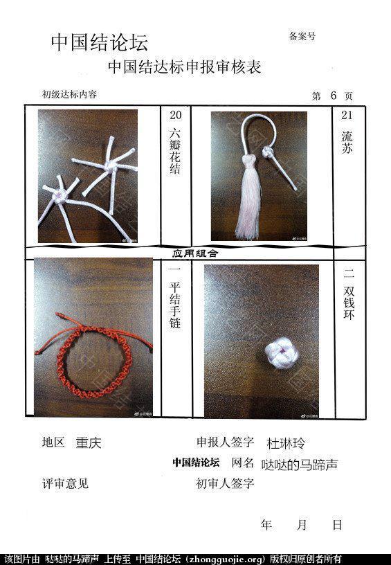 中国结论坛 哒哒的马蹄声——初级达标申请稿件  中国绳结艺术分级达标审核 104020c10biz2dbt98nd0r