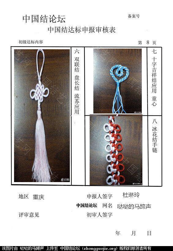 中国结论坛 哒哒的马蹄声——初级达标申请稿件  中国绳结艺术分级达标审核 104125hon4i4kz7zzekmhl