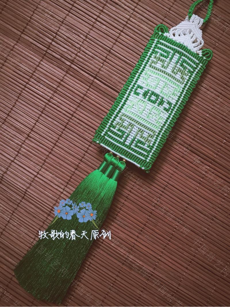 中国结论坛 春花褪去 一抹新绿 原创双面荷包挂饰  作品展示 104837ulaljyay2zeuh4ie