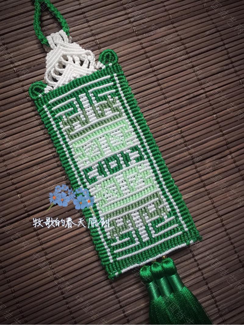 中国结论坛 春花褪去 一抹新绿 原创双面荷包挂饰  作品展示 104838vcajhrjqm7qajrq2