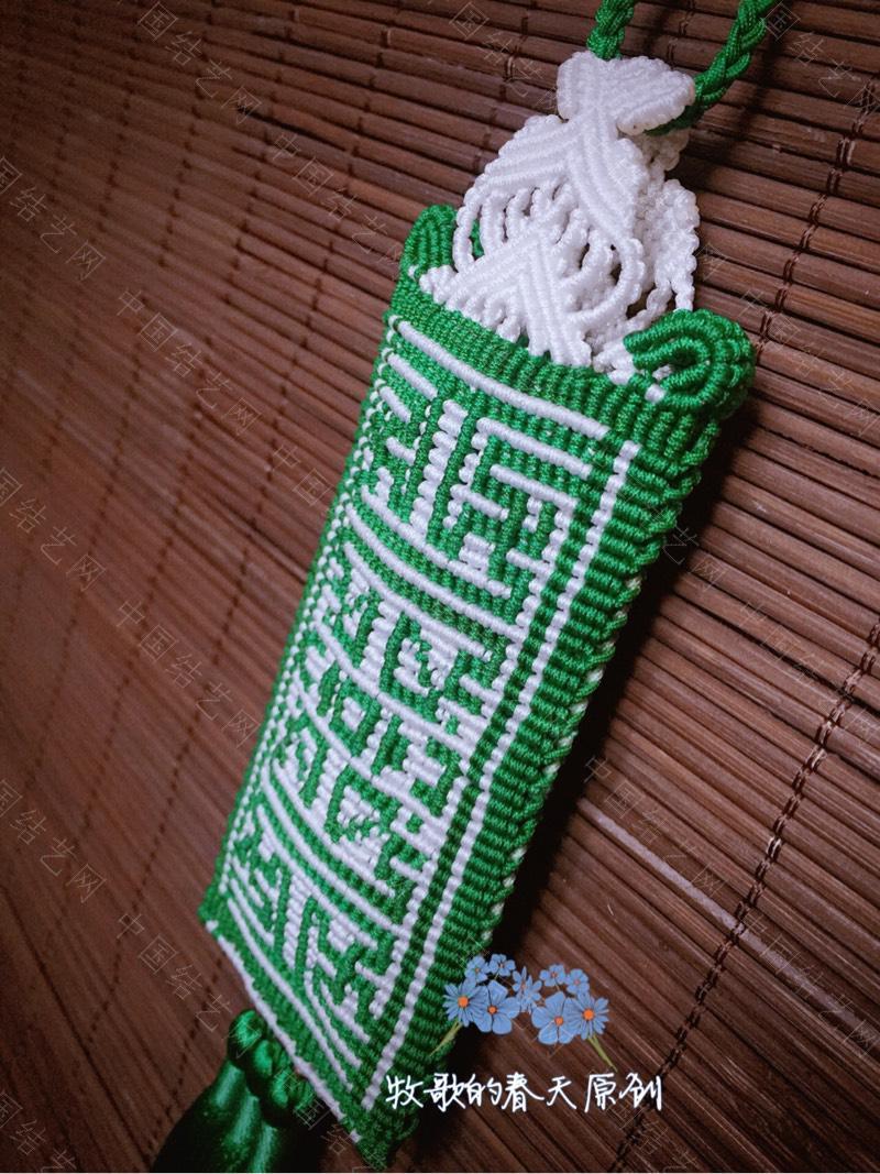 中国结论坛 春花褪去 一抹新绿 原创双面荷包挂饰  作品展示 104838zb2p2w8pa2ggwqq4