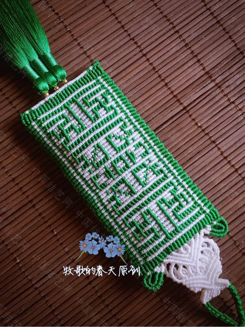 中国结论坛 春花褪去 一抹新绿 原创双面荷包挂饰  作品展示 104839vxemnnnep1twqbhp
