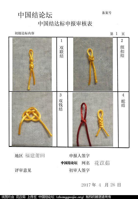 中国结论坛 花苡茹——初级达标申请稿件  中国绳结艺术分级达标审核 155743v7chytgc2vo22tc2