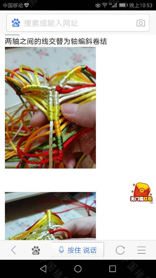 中国结论坛 分享一下我看到的粽子教程~  立体绳结教程与交流区 230012mkfig2d494f2fnnc