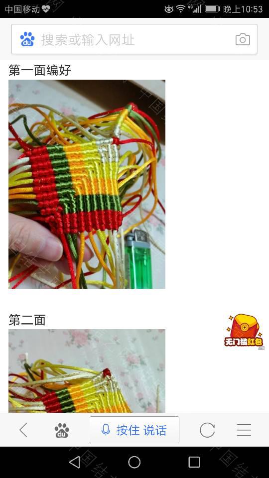 中国结论坛 分享一下我看到的粽子教程~  立体绳结教程与交流区 230012u7005it3k3ri27ze