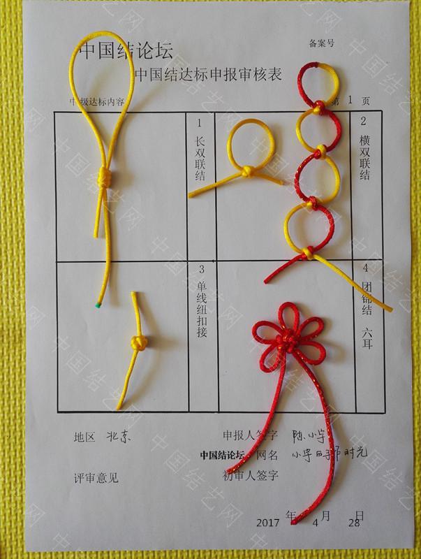 中国结论坛 小宇的手作时光——中级达标申请稿件  中国绳结艺术分级达标审核 110504qhinmnuiqh7krnr7