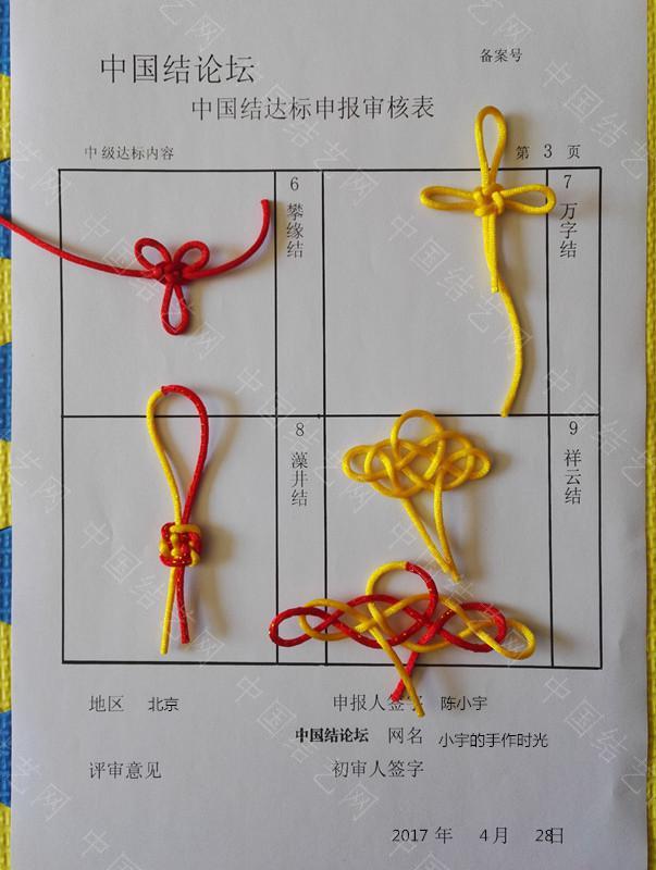 中国结论坛 小宇的手作时光——中级达标申请稿件  中国绳结艺术分级达标审核 110506fd1piiihhf3i3jhq