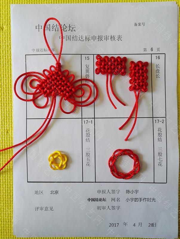 中国结论坛 小宇的手作时光——中级达标申请稿件  中国绳结艺术分级达标审核 110509a2e2l220x5u2f2k2