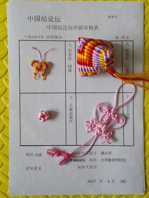 中国结论坛 小宇的手作时光——中级达标申请稿件  中国绳结艺术分级达标审核 110513c159kqw1ii4ffpkq