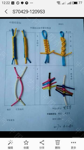 中国结论坛 贺芝芳的初级审核稿件  中国绳结艺术分级达标审核 123820etrr1vryryvrq40o