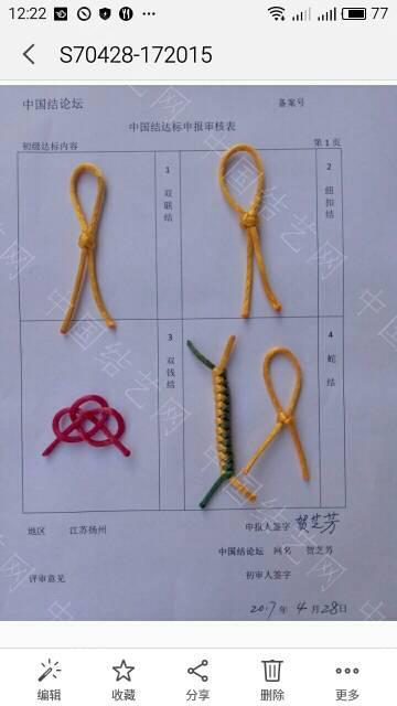 中国结论坛 贺芝芳的初级审核稿件  中国绳结艺术分级达标审核 123820g551gimg8xmppa1m