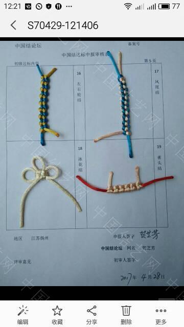 中国结论坛 贺芝芳的初级审核稿件  中国绳结艺术分级达标审核 123821shhri34z19izb2r0