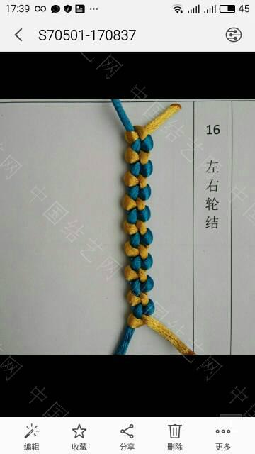 中国结论坛   中国绳结艺术分级达标审核 182053kr7wvr33br3brgs7
