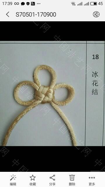 中国结论坛   中国绳结艺术分级达标审核 182054dzef6y3ea3fjb1ee