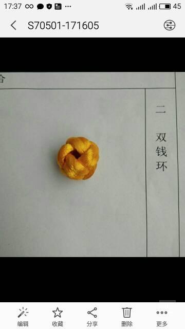 中国结论坛   中国绳结艺术分级达标审核 182311ek8ok9orbkbygr9g