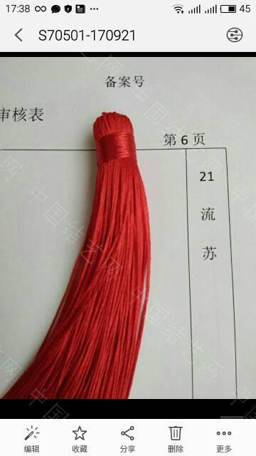 中国结论坛   中国绳结艺术分级达标审核 182311tekg0prqqrrkg66o