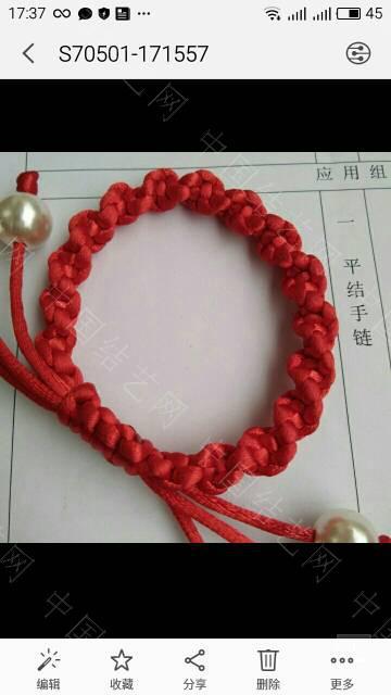 中国结论坛   中国绳结艺术分级达标审核 182311xzfsxzhwzkzkfssw