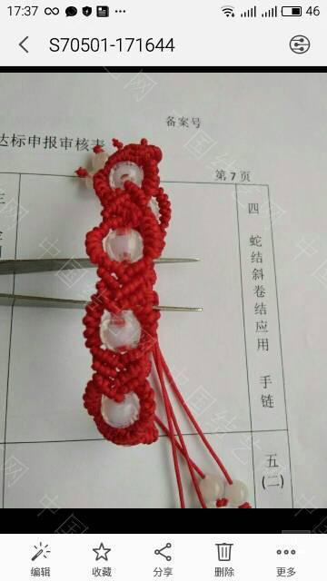中国结论坛   中国绳结艺术分级达标审核 182312h4d1skyxkh22g1ah