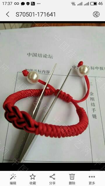中国结论坛   中国绳结艺术分级达标审核 182312jku45h6dlw2u258i