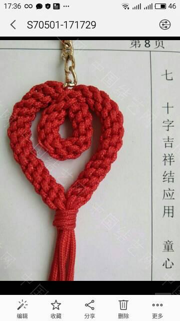 中国结论坛   中国绳结艺术分级达标审核 182312lhpc8drazmm8pzgt
