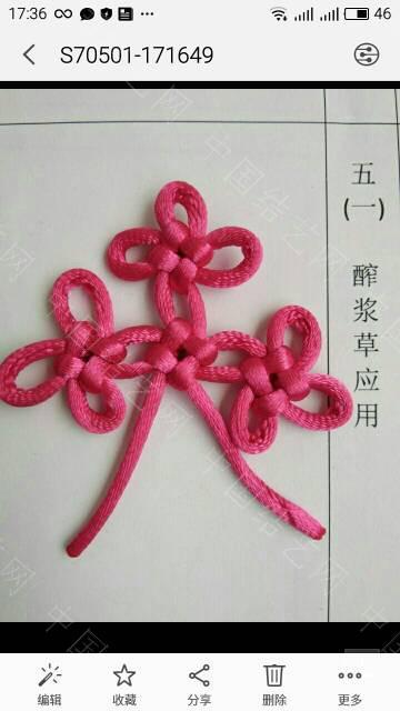 中国结论坛   中国绳结艺术分级达标审核 182312o91pz1pad317a3lz