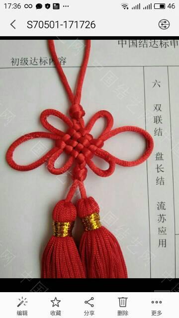 中国结论坛   中国绳结艺术分级达标审核 182312z9vuvluamol2oyda