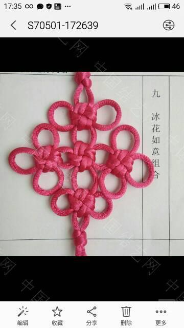 中国结论坛   中国绳结艺术分级达标审核 182343d98zfayzdydmk9ok