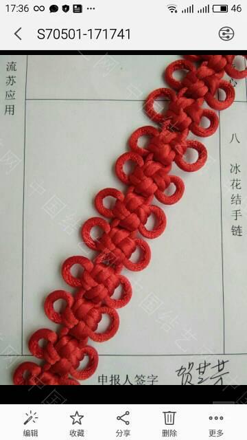 中国结论坛   中国绳结艺术分级达标审核 182343pvv5hym89m8pp80e