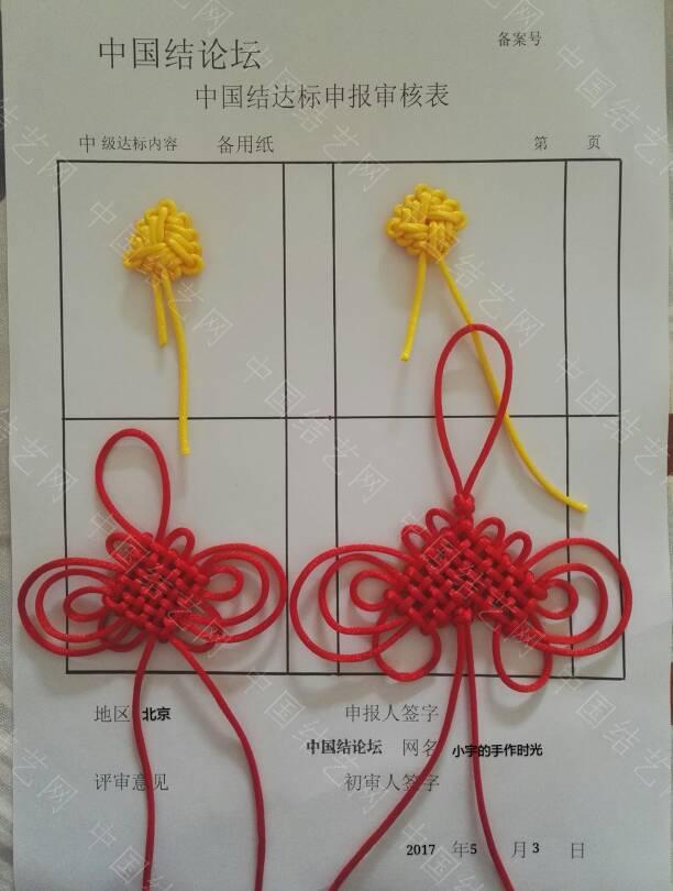 中国结论坛   中国绳结艺术分级达标审核 150433kmmjcmjv6upcjm9m