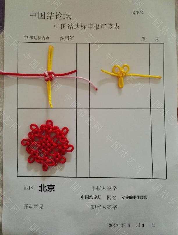 中国结论坛   中国绳结艺术分级达标审核 150433ru6l3133lp3e3biv