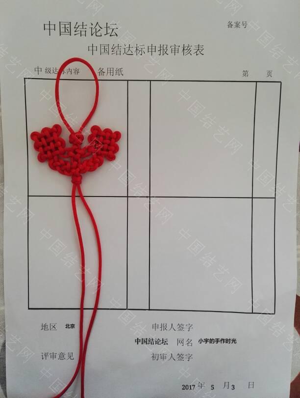 中国结论坛   中国绳结艺术分级达标审核 150511z540ugooeia5488o