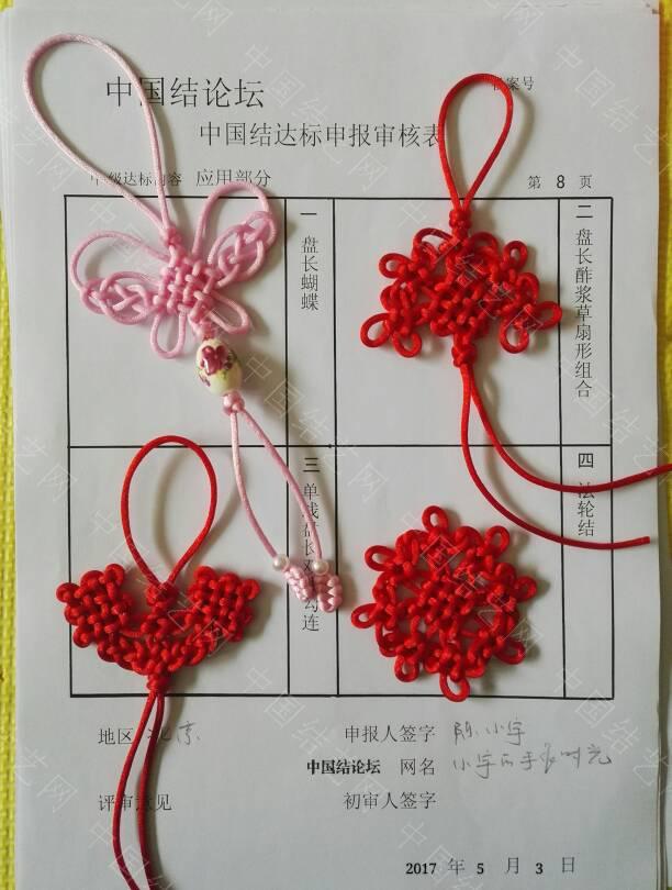 中国结论坛   中国绳结艺术分级达标审核 165028xf28w32aiz9wexe2