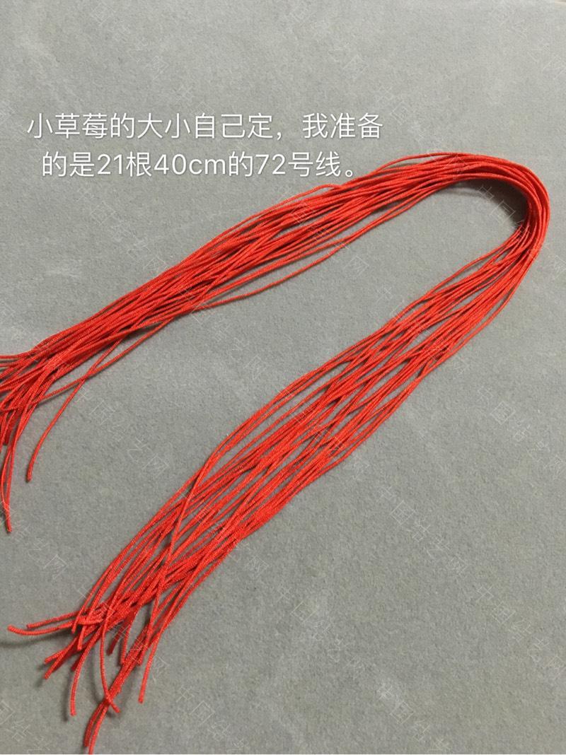 中国结论坛 【素雅-小女人】小草莓完整教程。  立体绳结教程与交流区 192306hwuyazhwddr52qdd